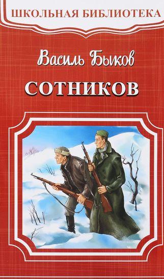 Сотников— Василь Быков
