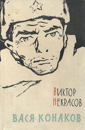 Вася Конаков—Виктор Некрасов — читает Павел Беседин
