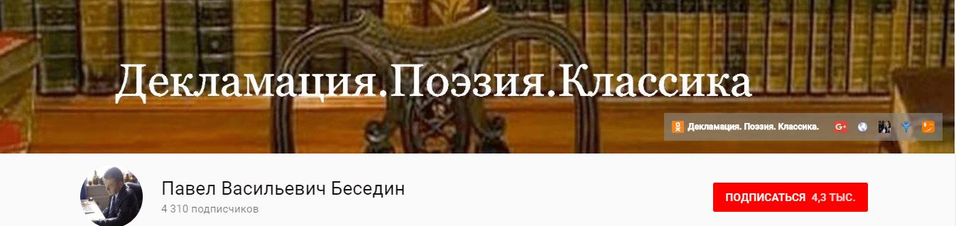 Чтение классической поэзии и прозы Павлом Бесединым