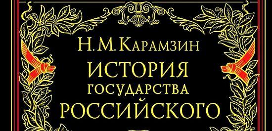 Том 9.Глава V. Продолжение царствования Иоанна Грозного. г. 1577–1582