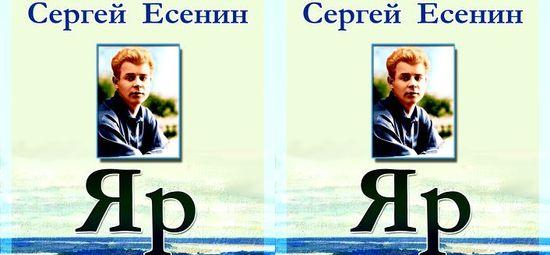 Яр—часть 3 — глава 4— Сергей Есенин
