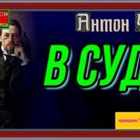 В суде—Антон Чехов—читает Павел Беседин