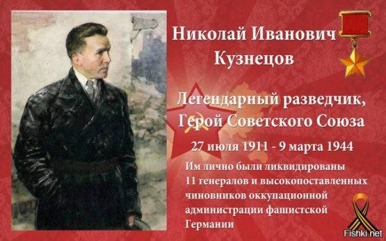 Письма Героя Советского Союза разведчика Н. И. Кузнецова. 3 июня 1942 г.- 24 июля 1943 г.