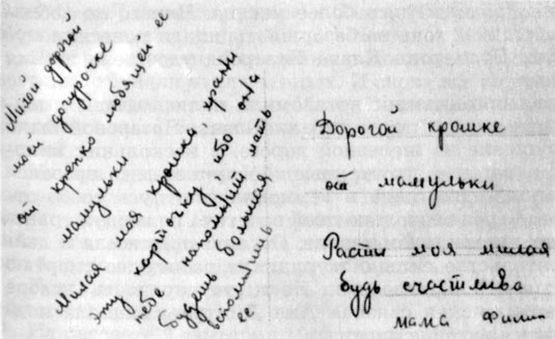 Надписи комсомолки-подпольщицы Л. Филипповой. Не позднее 9 сентября 1943 г