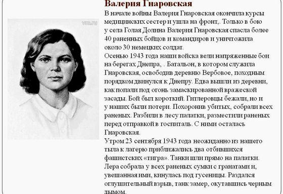 Письма санитарки В. О. Гнаровской. 22 августа 1943 г.