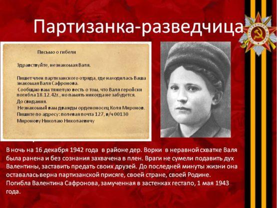 Письмо партизанки-разведчицы К. П. Ивановой. 13 июля 1943 г