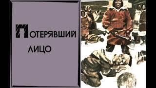 Потерявший лицо—Джек Лондон — читает Павел Беседин
