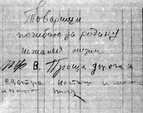Записка Героя Советского Союза комсомолки М. Т. Кисляк из харьковского гестапо. Не позднее 18 июня 1943 г.