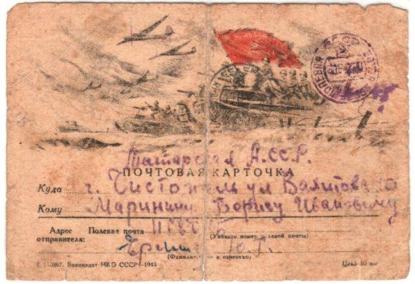 Записка сержанта Т. Бурлака. Не позднее 1 июня 1943 г