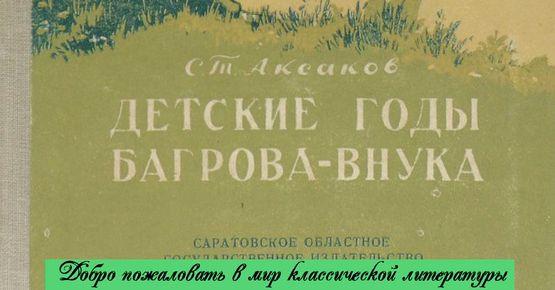 Детские годы Багрова-внука— Сергей Аксаков