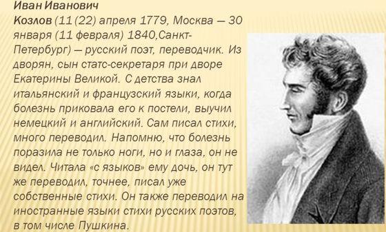 Козлов Иван. Произведения