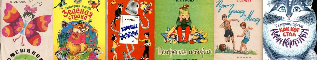 Екатерина Серова— Стихотворения детям