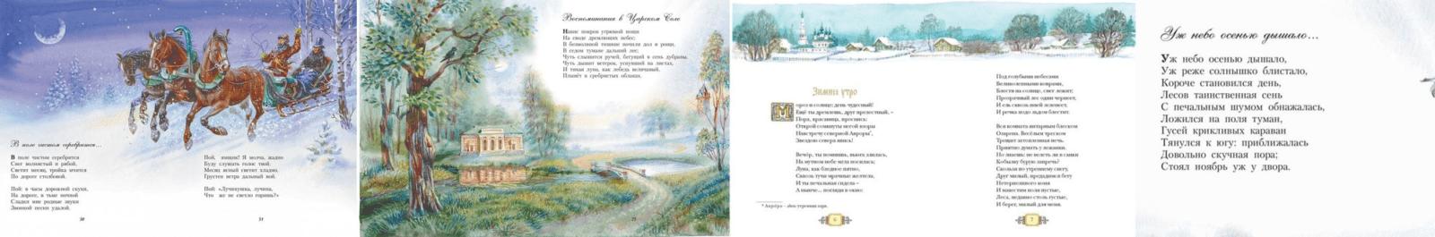 Стихотворения Александра Пушкина читает Павел Беседин