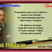 Vcherashnij den' chasu v shestom Nikolaj Nekrasov chitaet Pavel Besedin
