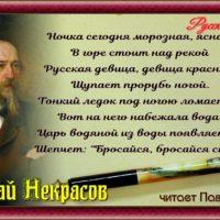 Vybor Nikolaj Nekrasov - chitaet Pavel Besedin