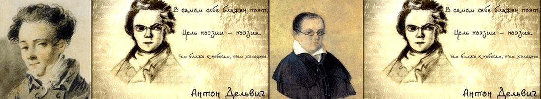 Стихотворения Антона Дельвига в исполнении Павла Беседина