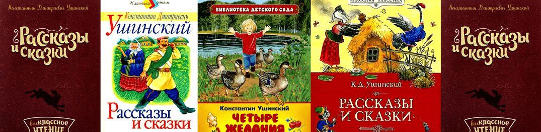 Константин Ушинский. Рассказы детям
