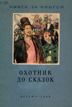 Охотник до сказок— Константин Ушинский