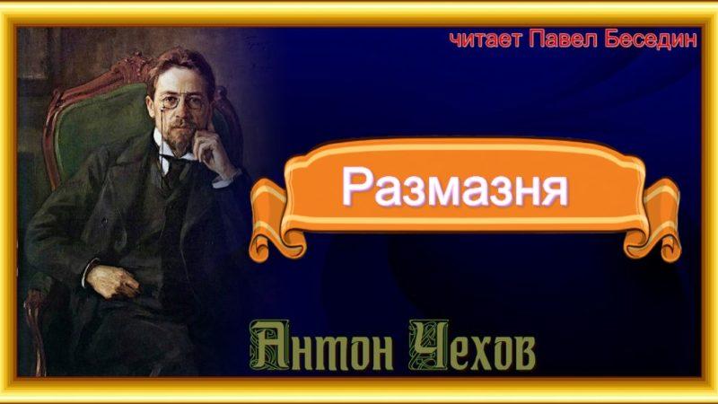 Razmaznya Anton CHekhov chitaet Pavel Besedin
