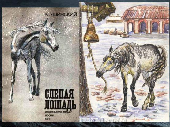Слепая лошадь— Константин Ушинский