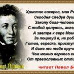 христос воскрес Александр Пушкин