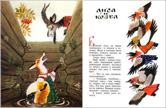 Лиса и козел— Константин Ушинский