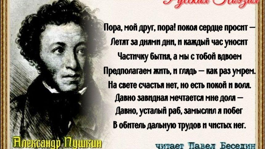 пора мой друг. пора.Александр Пушкин читает Павел Беседин