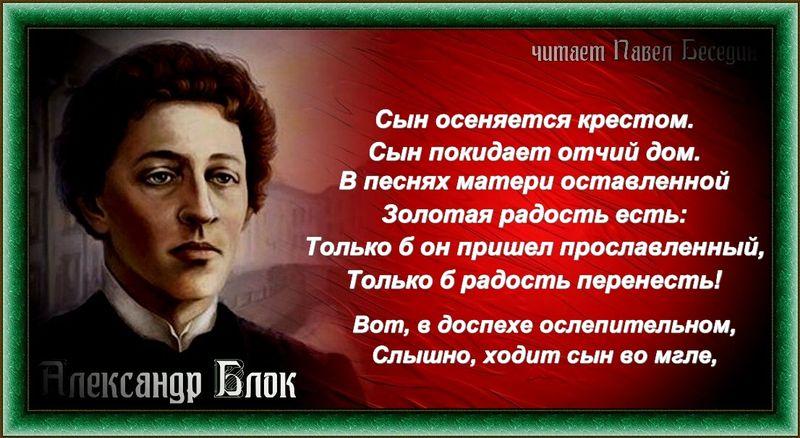 Сын и мать—Александр Блок— читает Павел Беседин