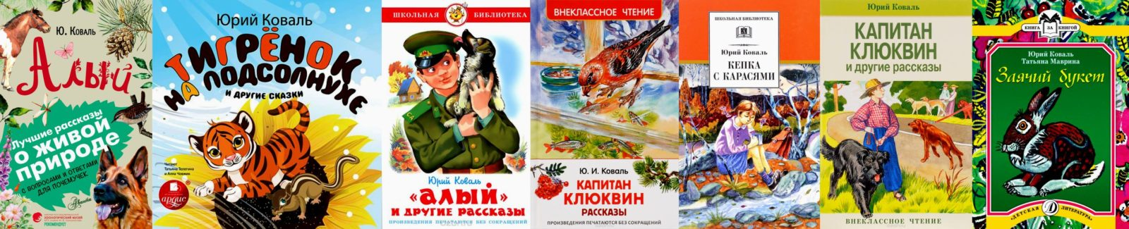 Караси—Юрий Коваль