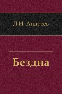 Бездна—Леонид Андреев