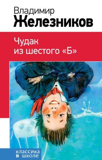 Чудак из шестого Б Владимир Железников читает павел беседин