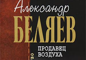 Продавец воздуха— Александр Беляев