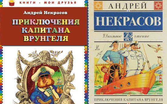 Приключения капитана Врунгеля. Андрей Некрасов. читает Павел Беседин
