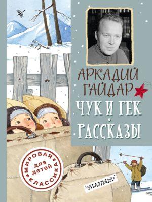 Рассказы Аркадия Гайдара. детям