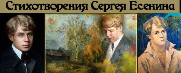 Стихотворения сергея есенина сайт павла еседина