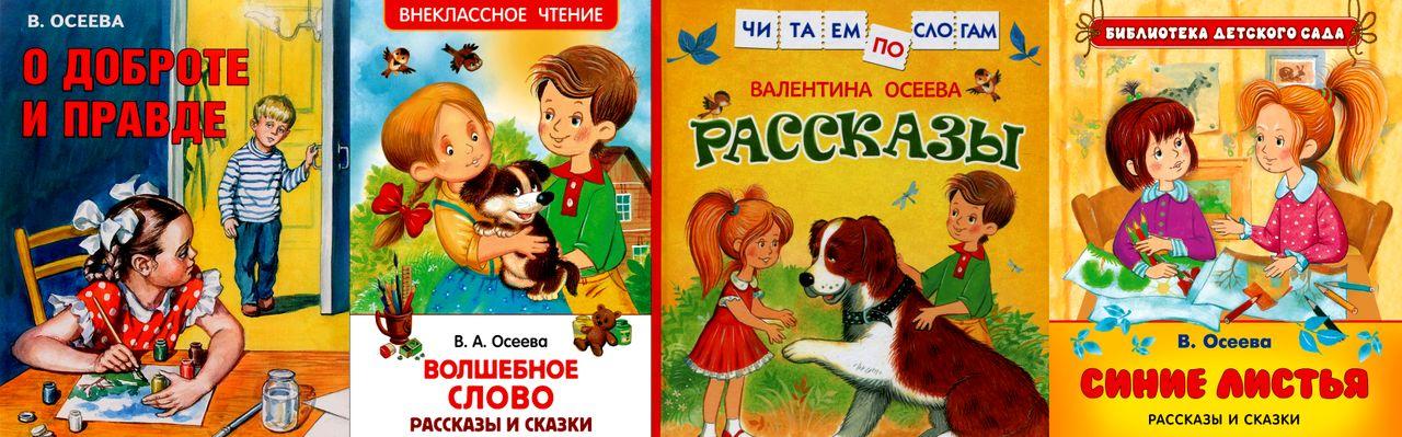валентина осеева рассказы детям читает павел беседин
