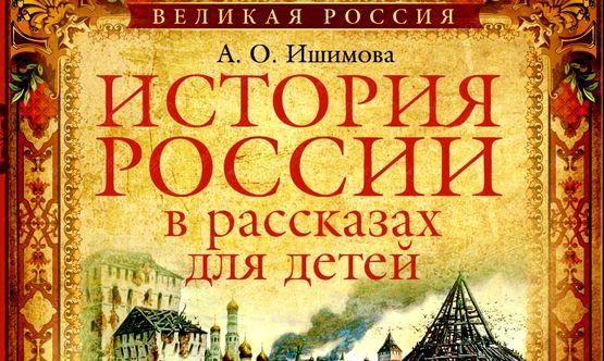 история россии ишимова читает павел беседин