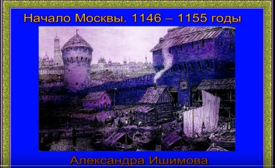 Начало Москвы. 1146 – 1155 годы— Александра Ишимова —читает Павел Беседин