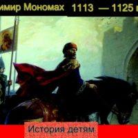 Vladimir Monomah 1113 1125 gody Aleksandra Ishimova chitaet Pavel Besedin