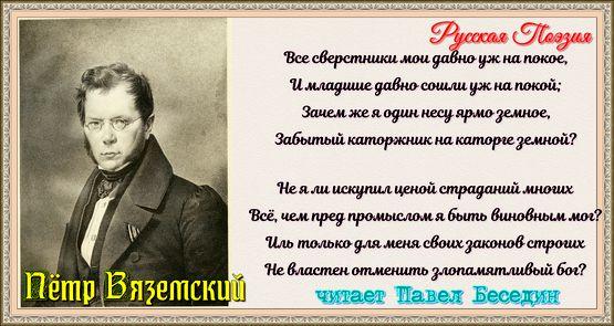 Все сверстники мои давно уж на покое,Пётр вяземский читает павел беседин