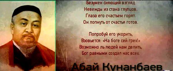 безумен сияющий взгляд кунанбаев