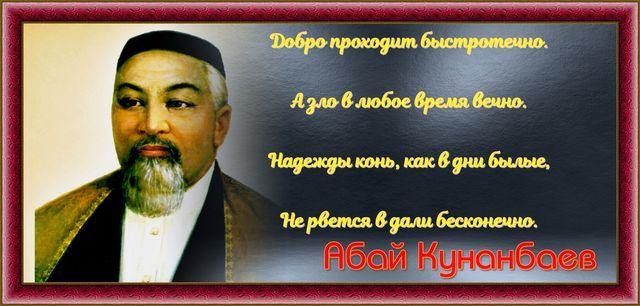 добро проходит быстротечно абай кунанбаев