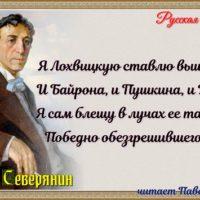 гений лохницкой СЕВЕРЯНИН читает Павел Беседин