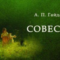 Совесть —Аркадий Гайдар читает павел беседин