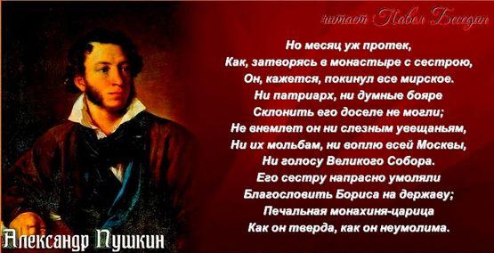 годунов пушкин читает павел беседин