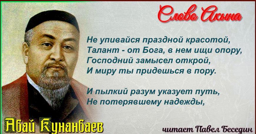 Не убивайся праздной красотой— Абай Кунанбаев — читает Павел Беседин