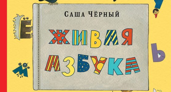 Живая азбука. Саша Чёрный. читает Павел Беседин