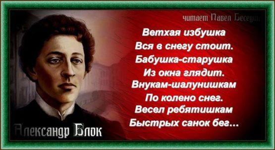 Ветхая избушка —Александр Блок —читает Павел Беседин