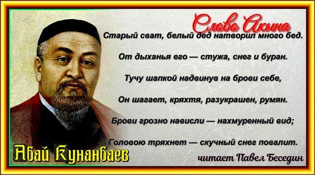 зима Абай_Кунанбаев стихотворения