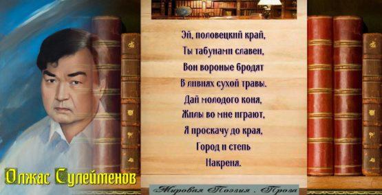Аргамак.Олжас сулейменов читает Павел Беседин